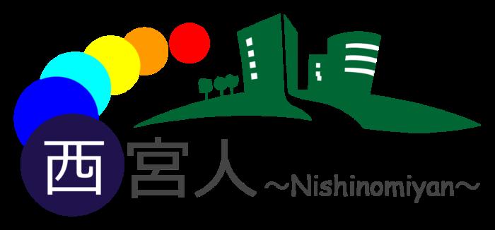 西宮人〜Nishinomiyan〜